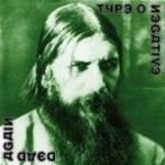 Cover - Type O Negative – Dead Again