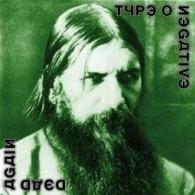 Type O Negative - Dead Again - Cover