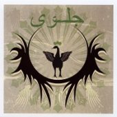 Dhul-Qarnayn - Jilwah (Single) - CD-Cover