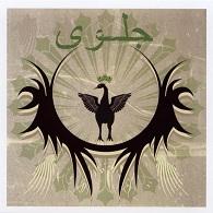 Dhul-Qarnayn - Jilwah (Single) - Cover