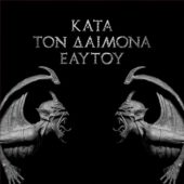 Rotting Christ - Kata Ton Daimona Eautou - CD-Cover