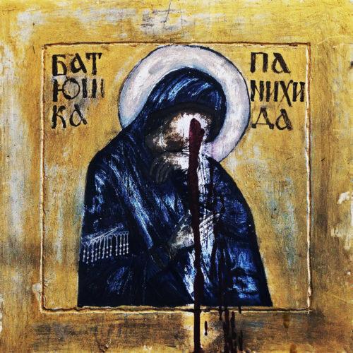 Batushka - Panihida - Cover