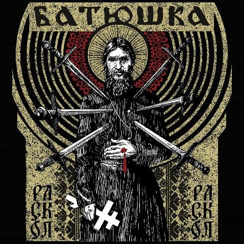 Cover - Batushka – Raskol (EP)