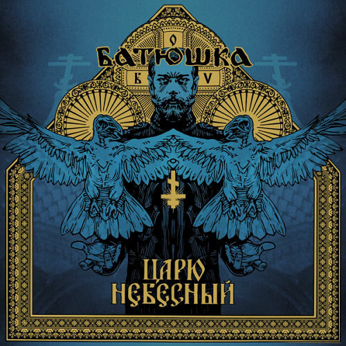 Batushka - Carju Niebiesnyj (EP) - Cover