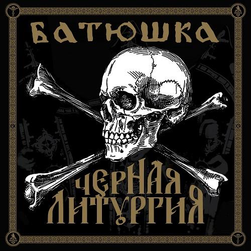 Cover - Batushka – Czernaya Liturgiya (CD/DVD)